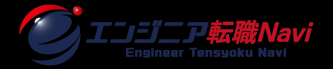 エンジニア転職Navi