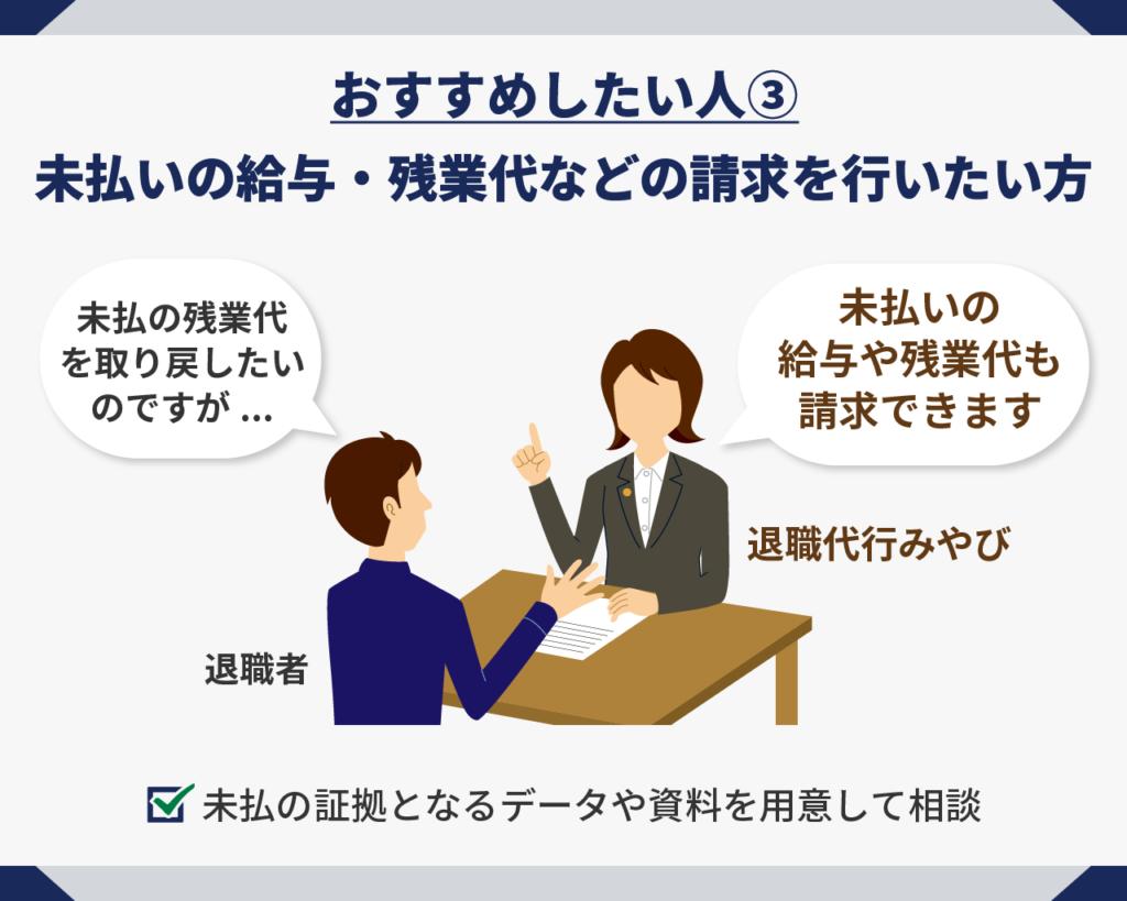 弁護士法人みやびは未払いの給与・残業代などの請求を行いたい方